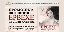 """Промоција на книгата """"Ервехе"""" од Луан Старова во КИЦ - Софија (банер)"""