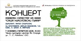 """Концерт на камерен оркестар на МММ """"Саша Николовски Ѓумар"""" во Чешки центар - Софија (банер)"""