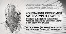Литературен портрет на Константин Икономов во КИЦ на РСМ во Софија (банер)