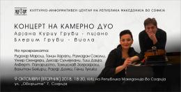 """Концерт на """"Камерно дуо"""" во состав Арјана Куриу Груби на пијано и Блерим Груби на виола (фотографија)"""