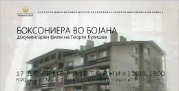 Проекција на документарен филм на Георги Кулишев (банер)