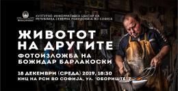 """Фотоизложба """"Животот на другите"""" на Божидар Барлакоски (банер)"""