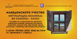 Изложба на Македонското учество во Меѓународната ликовна колонија во Созопол - Солеј (банер)