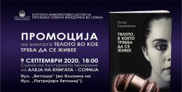 """Промоција на книгата """"Телото во кое треба да се живее"""" на Петар Андоновски во Софија (банер)"""