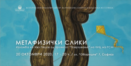 """Изложба """"Метафизички слики"""" во Културно-информативниот центар на Република Северна Македонија во Софија (банер)"""