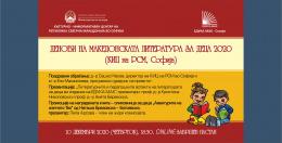 ДЕНОВИ НА МАКЕДОНСКАТА ЛИТЕРАТУРА ЗА ДЕЦА 2020 (банер)