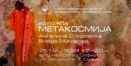 """Изложбата """"Метакосмија"""" од авторите Ангелина Спировска и Владо Муковски во КИЦ на РСМ – Софија  (банер)"""