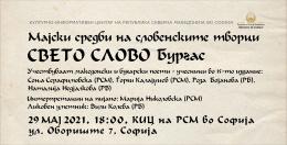 """""""Свето слово"""" гостува на македонскиот КИЦ во Софија (банер)"""
