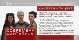 """Концерт """"Современа фантазија"""" на Маја Митровска, Марина Коруновска и Александра Јанковска (банер)"""
