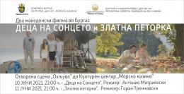 """Проекции на два македонски филма во Бургас - """"Деца на Сонцето"""" и """"Златна петорка"""" (банер)"""