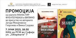 """Промоција на книгите """"Манастир Фуентерабија"""" и """"Вилино"""" во КИЦ на РСМ во Софија (банер)"""