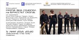 """Концерт """"Скопје Виа Созопол"""" на Брастет Скопје (банер)"""