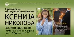 """Промоција на романот """"Емотивен манипулатор"""" од Ксенија Николова во КИЦ на РСМ во Софија (банер)"""