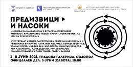 """Изложбата """"Предизвици и насоки"""" во Созопол од 1 до 8 јуни 2021 (банер)"""