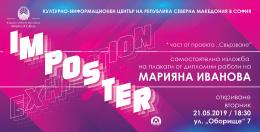 """Изложба IMposter на Марияна Иванова, част от проекта """"Свързване"""" на КИЦ на РСМ в София (банер)"""