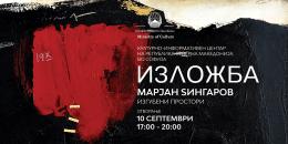 """Изложба """"Изгубени простори"""" на Марјан Ѕингаров во КИЦ во Софија (банер)"""
