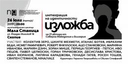 """Изложба """"Интеграция на идентичности"""" в Мала станица, Скопие (банер)"""
