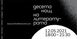 Десеттата Европска Ноќ на Литературата (банер)