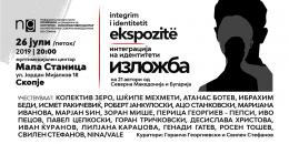 """Изложба """"Интеграциja на идентитети"""" во Мала станица, Скопjе (банер)"""