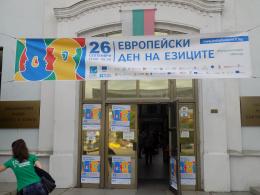 Европейски ден на езиците 2019 (фотография)