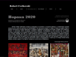 """Изложба """"Послание"""" на Роберт Цветковски"""