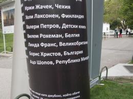 Поезия от 16 македонски автори на Европейската нощ на литературата в София (фотография)