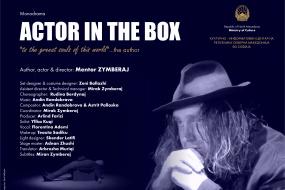 """Онлајн театарска претстава """"Актер во кутија"""""""