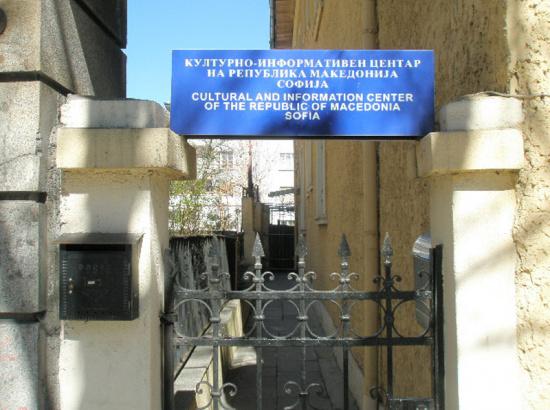 Културно-информативен центар на Република Македонија во Софија (фотографија)