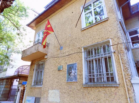 Културно-информационен център на Република Северна Македония в София (фотография)